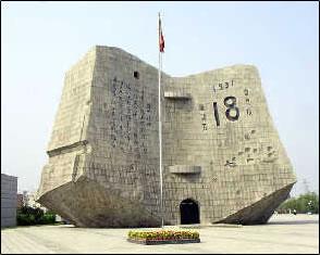 九一八纪念碑