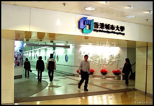 香港城市大学 入口