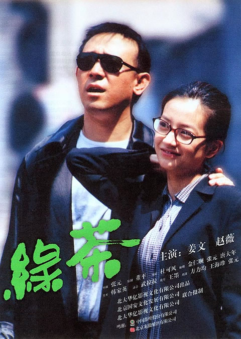 《绿茶》海报