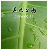 2004年9月 荔枝公园