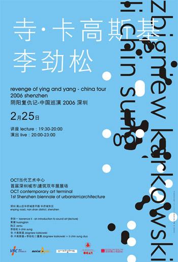 """寺.卡高斯基+李劲松""""阴阳复仇记""""中国巡演 2006 深圳 海报"""