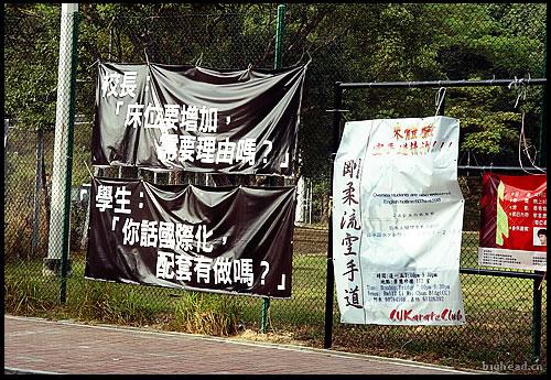 香港中文大学学生反对盲目国际化之标语